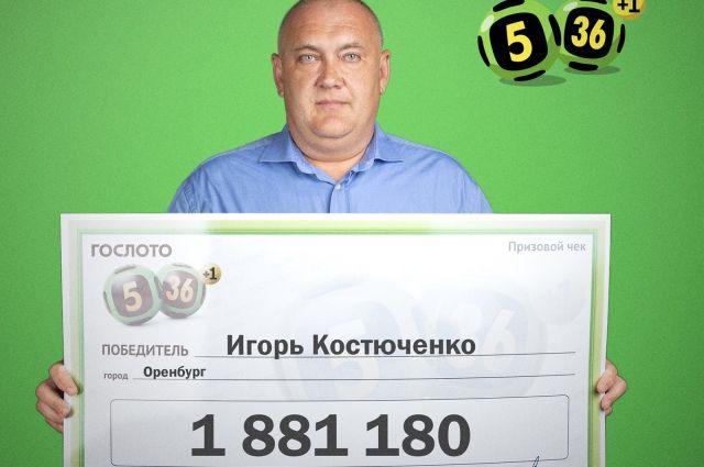 Оренбуржец получил почти 2 миллиона рублей благодаря выигрышу в лотерею