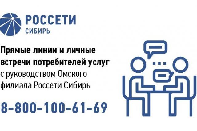Прямая линия пройдёт с директором омского филиала Россети Сибирь