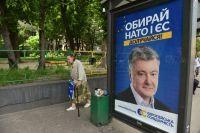 «Выбирай НАТО и ЕС!» – предвыборный лозунг партии Петра Порошенко «Европейская солидарность».
