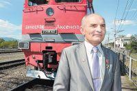 «Пятый год бегает по железной дороге локомотив «Вячеслав Аксёнов», хорошо работает, опять же гордость».