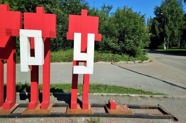 острадал арт-объект группы «PROFESSORS» «СЛАВА ТРУДУ», который находится на площадке перед зданием музея по адресу бульвар Гагарина 24.