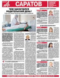 АиФ Саратов №29