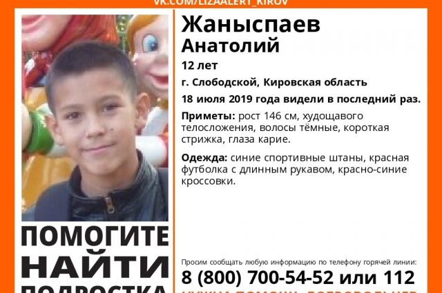 Последний раз его видели 18 июля в городе Слободской.
