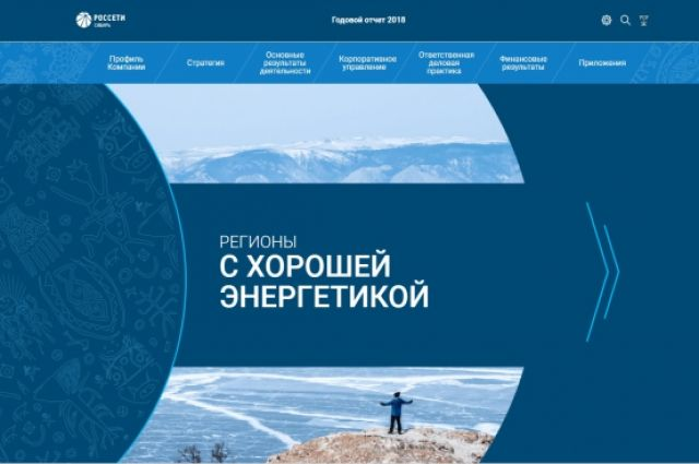 «Россети Сибирь» победила в международном конкурсе LACP 2018 Vision Awards