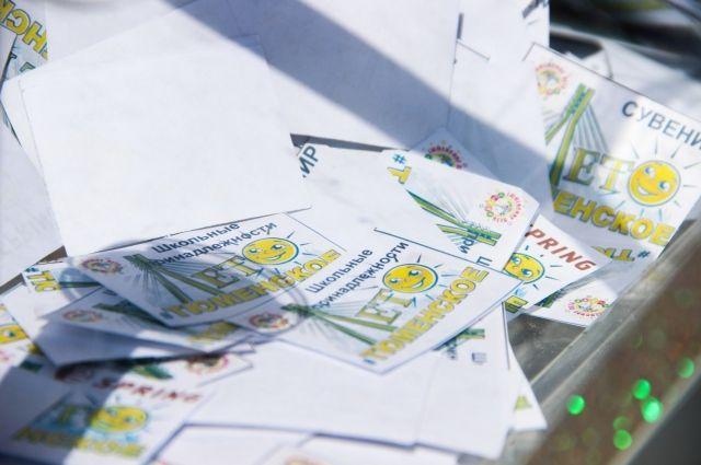 В День города состоится розыгрыш подарков от проекта #Тюменскоелето