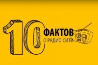 Радио СИТИ отмечает 20-летие и делится историей успеха