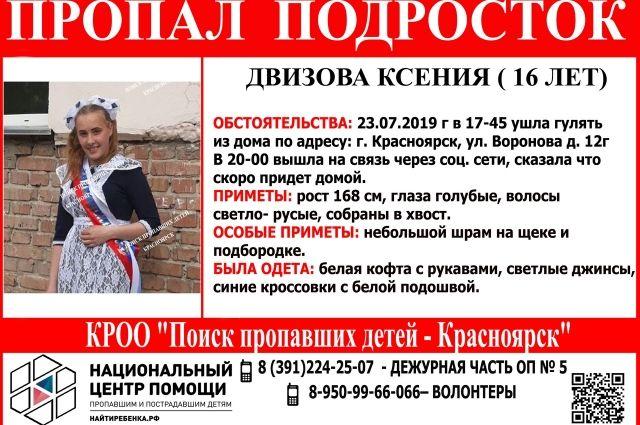 Девушка жила в по адресу Воронова, 12.