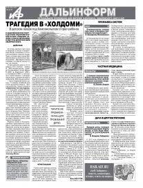 «Аиф-Дальинформ» № 30
