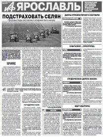 Аргументы и факты - Ярославль