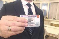 Так будет выглядеть новый пластиковый паспорт: как банковская карта или права на управление авто.