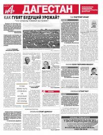АиФ-Дагестан Как губят будущий урожай?