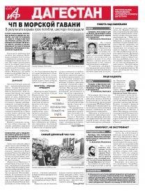АиФ-Дагестан ЧП в морской гавани