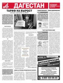АиФ-Дагестан Тариф на вырост