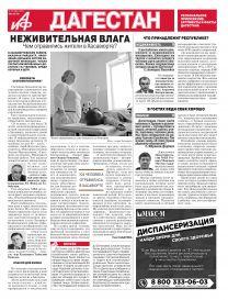 АиФ-Дагестан Неживительная влага