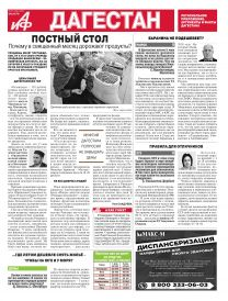 АиФ-Дагестан Постный стол