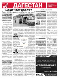 АиФ-Дагестан Час от часу дороже