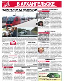 «АиФ в Архангельске» №30