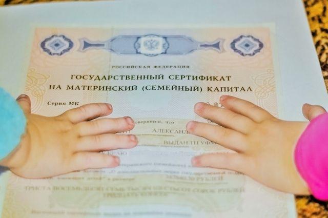 Калининградцы стали чаще получать электронные сертификаты на маткапитал