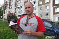 Писатель провёл для журналиста «АиФ-Прикамье» небольшую экскурсию по микрорайону Пролетарский.