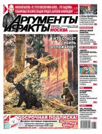 Кто спасёт Сибирь отпожаров?
