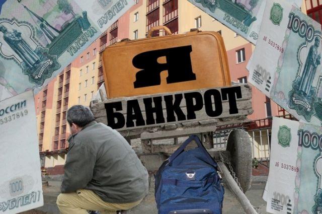 В Орске управляющая компания собирается объявить себя банкротом