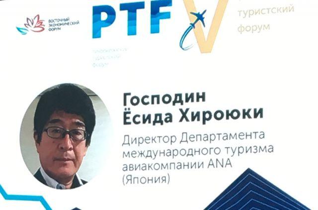 Директор департамента международного туризма авиакомпании ANA объявлял о готовности открыть направление на туристическом форуме во Владивостоке