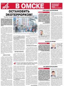 АиФ в Омске №31