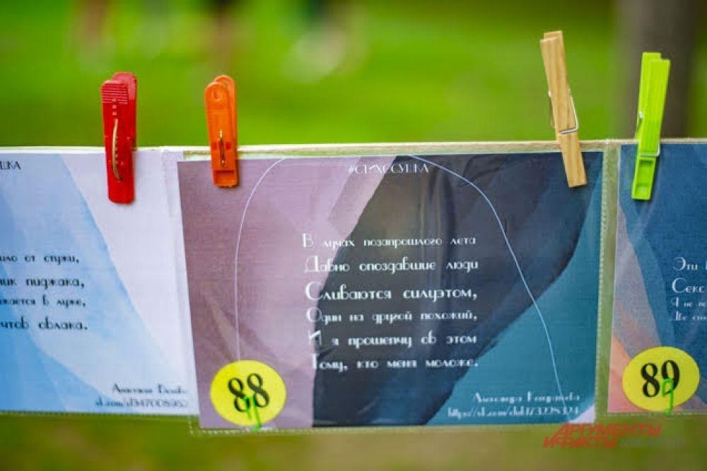В конце мероприятия любой желающий смог забрать понравившуюся открытку себе на память.