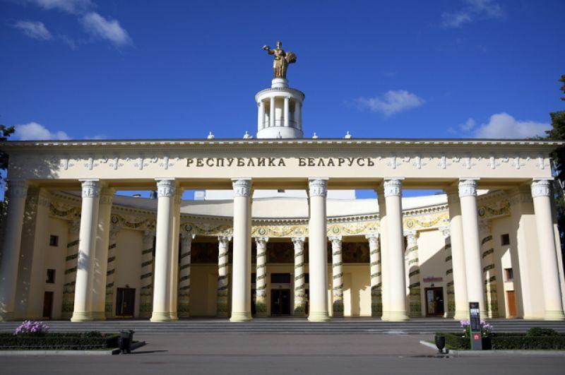 Павильон №18 «Республика Беларусь».
