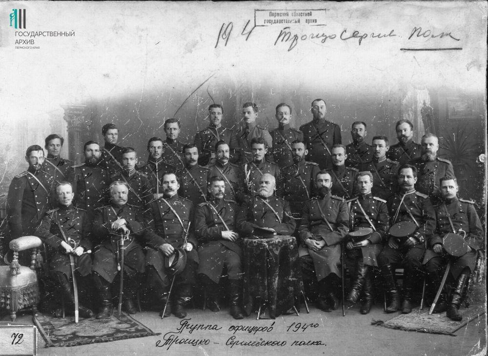 Офицеры 194-го Троицко-Сергиевского полка, который до Первой мировой войны составлял основу пермского гарнизона.