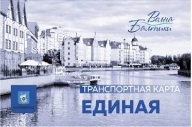 В Калининграде начались продажи транспортной карты «Волна Балтики»