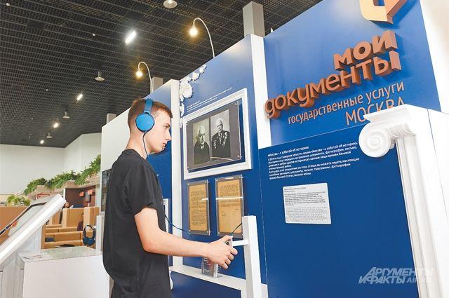 В МФЦ на Новоясеневском проспекте посетители могут прослушать аудиозаписи писем с фронта, увидеть уникальные фотографии и документы времён Великой Отечественной войны.