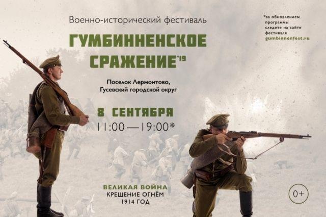 8 сентября в регионе пройдёт историческая реконструкция Гумбинненского сражения