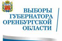 Оренбуржцы выберут нового губернатора в единый день голосования 8 сентября 2019 года.