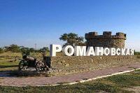 От Волгодонска до станицы Романовской 15 минут езды на автомобиле или маршрутке.