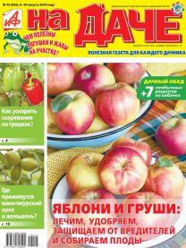Яблони и груши: лечим, удобряем, защищаем от вредителей и собираем плоды