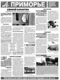 АиФ-Приморье № 32