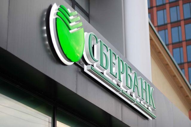 нецелевой кредит под залог недвижимости сбербанк условия 2020 купон на вайлдберриз 2020