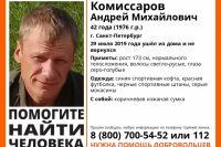 42-летний Андрей Комиссаров пропал 29 июля.