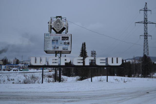 Суд Таштагола обязал администрацию пгт построить дороги.