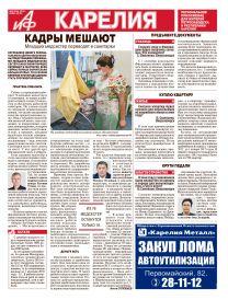 «АиФ Карелия» №32