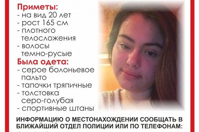 Если вы увидели пропавшую или что-то знаете о её местонахождении, позвоните в полицию (02 или 102 с мобильного) или поисковому отряду по телефону 204-49-04.