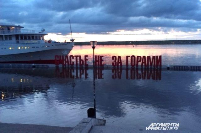 Фестиваль посвящён всем рекам Перми.
