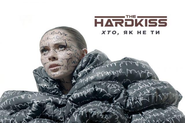 «Хто, як не ти»: The Hardkiss показали всю многогранность женской души