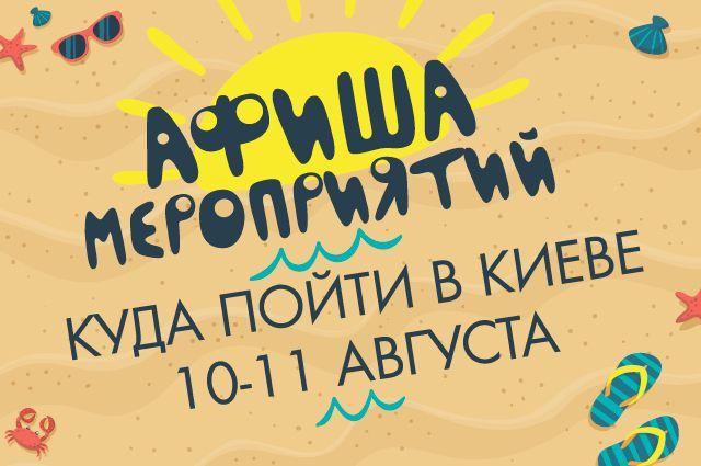 Афиша мероприятий на 10-11 августа: куда пойти в Киеве на выходных