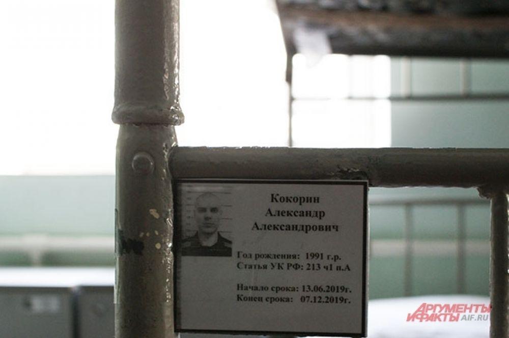 Кровать Александра Кокорина в колонии.