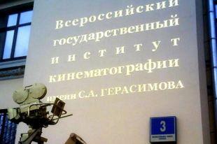 Президент России объявил благодарность коллективу ВГИК