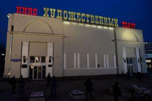 Назван срок окончания реставрации кинотеатра «Художественный» в Москве