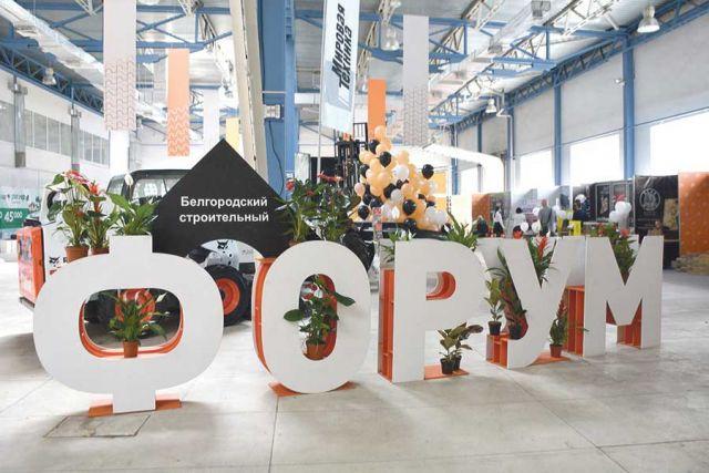 Форум и выставка – это демонстрация передовых достижений в области строительства.