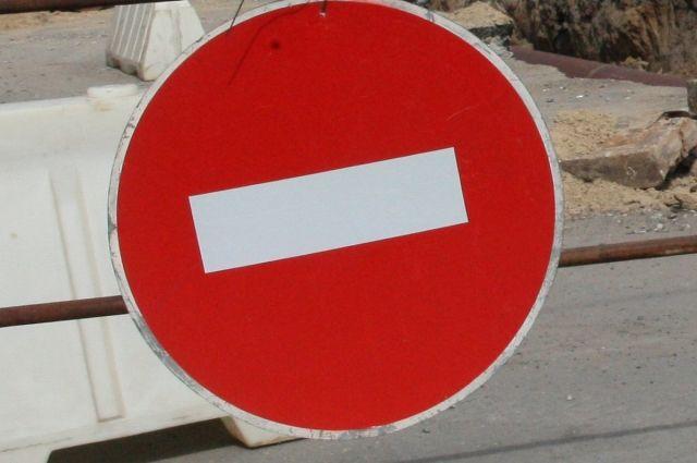 В Орске из-за ремонта дороги на неделю ограничат движение